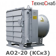 АО2-20 (КСк3)